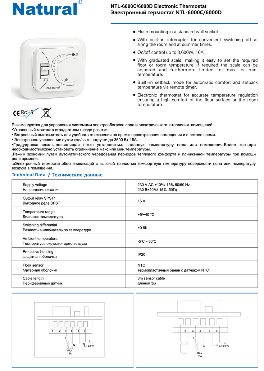 NTL-6000-central-control-thermostat-16A-roomstat.jpg
